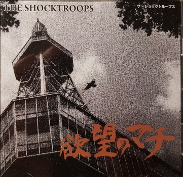 SHOCKTROOPS - 欲望のマチ MCD